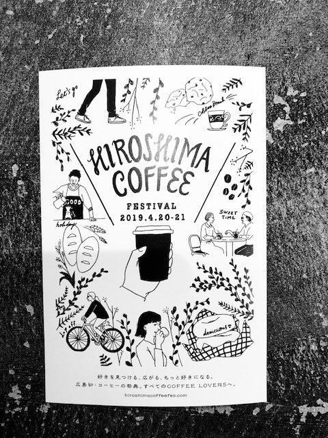 HIROSHIMA COFFEE FESTIVAL