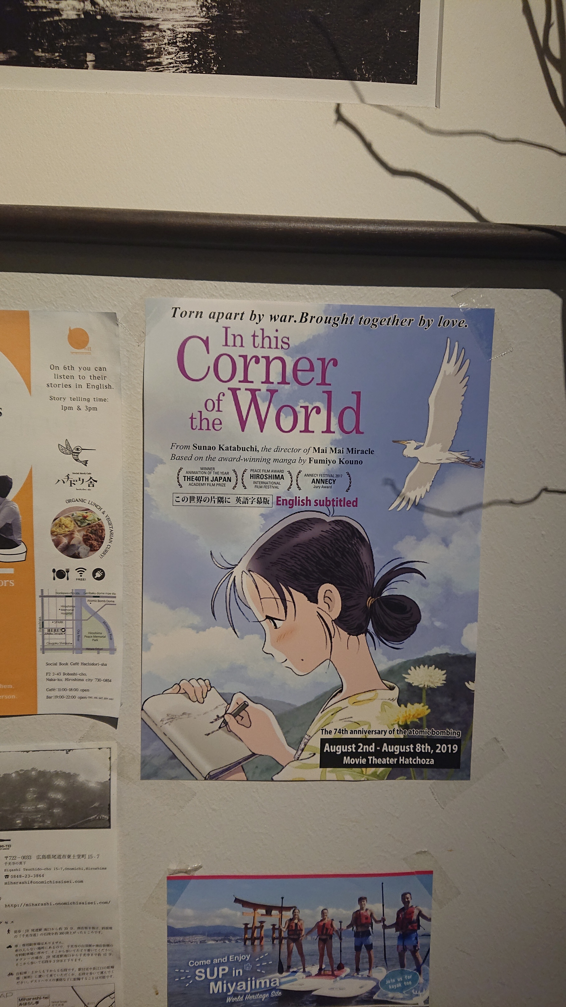 In this Corner of the World—English subtitled